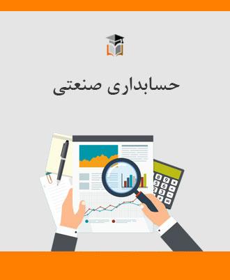 دیپلم حسابداری صنعتی