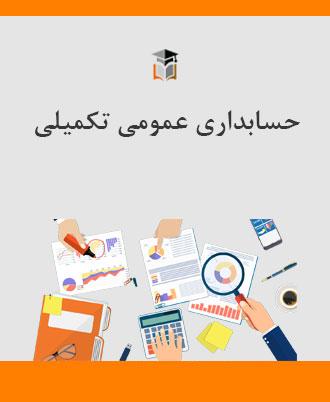 دیپلم حسابداری عمومی تکمیلی