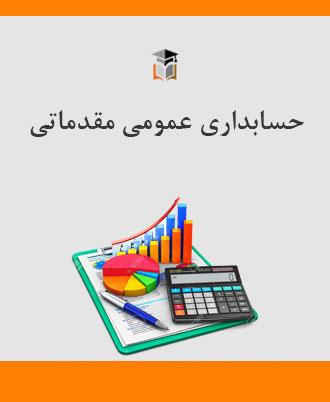دیپلم حسابداری عمومی
