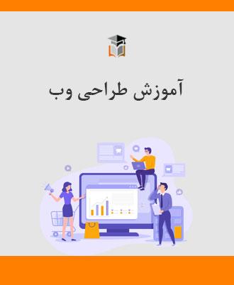 دیپلم طراحی وب