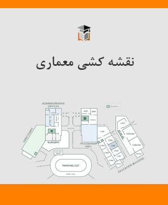 دیپلم معماری